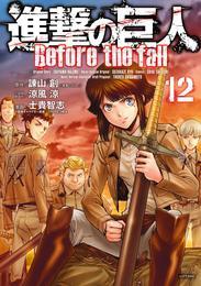 進撃の巨人 Before the fall(12) 漫画