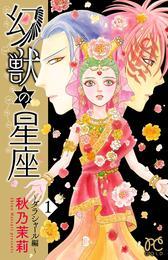 幻獣の星座~ダラシャール編~ 1 漫画