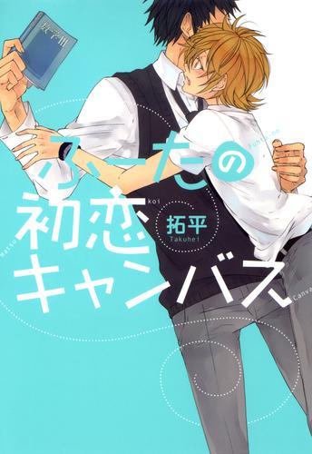 ふーたの初恋キャンバス 漫画