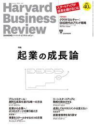 DIAMONDハーバード・ビジネス・レビュー 16年8月号 漫画