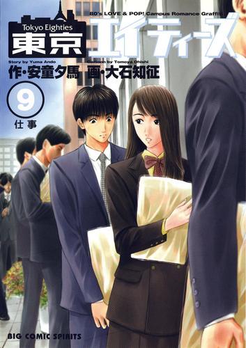 東京エイティーズ 漫画