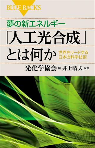 夢の新エネルギー「人工光合成」とは何か 世界をリードする日本の科学技術 漫画