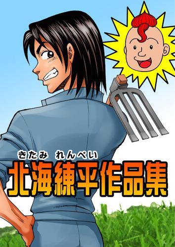 北海練平作品集 漫画