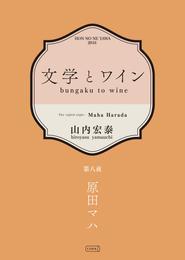 文学とワイン -第八夜 原田マハ- 漫画