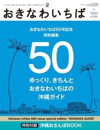 おきなわいちば Vol.50 漫画