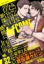 カチCOMI vol.32 漫画
