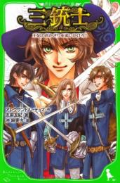 【児童書】三銃士 王妃の首かざりを追いかけろ!(全1冊)