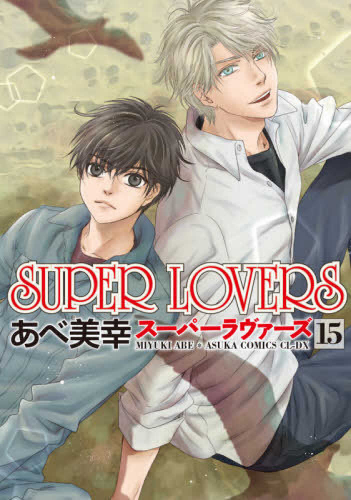 SUPER LOVERS 漫画