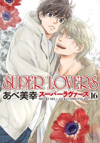 【入荷予約】SUPER LOVERS (1-14巻 最新刊)【6月下旬より発送予定】 漫画