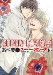 スーパーラヴァーズ SUPER LOVERS (1-15巻 最新刊)