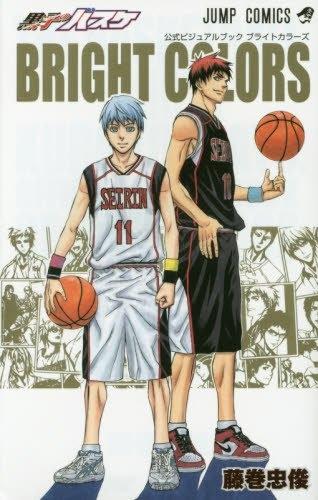 黒子のバスケ 公式ビジュアルブック BRIGHT COLORS 漫画