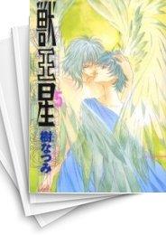 【中古】獣王星 (1-5巻) 漫画