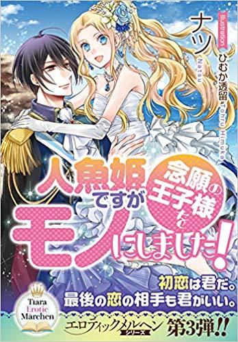 【ライトノベル】人魚姫ですが念願の王子様をモノにしました! (全1冊)