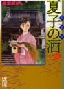 夏子の酒 [新装版] [文庫版] 漫画