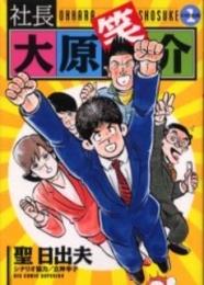 社長 大原笑介 (しょうすけ) (1巻 全巻)