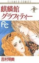 麒麟館グラフィティー (1-13巻 全巻) 漫画