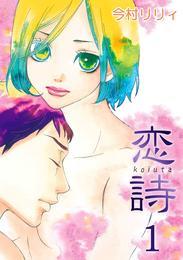 恋詩 1巻 漫画