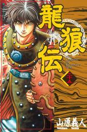 龍狼伝(25) 漫画