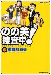 のの美捜査中! 5巻 漫画