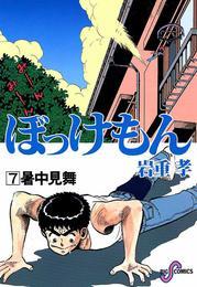 ぼっけもん(7) 漫画