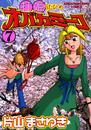 打姫オバカミーコ (7) 漫画
