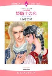 姫騎士の恋~マリアの聖杯2~ 漫画