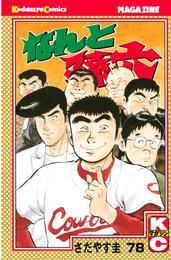 なんと孫六(78) 漫画
