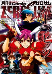 Comic ZERO-SUM (コミック ゼロサム) 2015年1月号[雑誌] 漫画