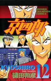 京四郎 12 漫画