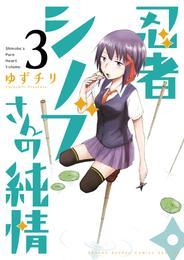 忍者シノブさんの純情(3) 漫画