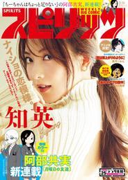 週刊ビッグコミックスピリッツ 2017年25号(2017年5月22日発売) 漫画