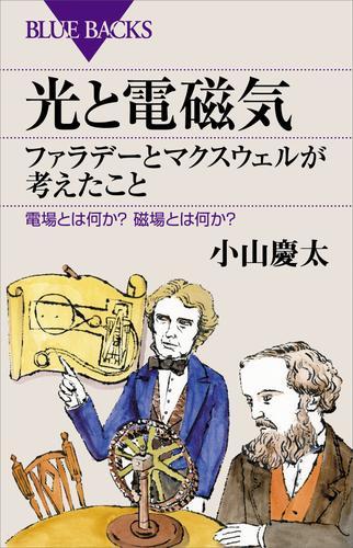 光と電磁気 ファラデーとマクスウェルが考えたこと 電場とは何か? 磁場とは何か? 漫画