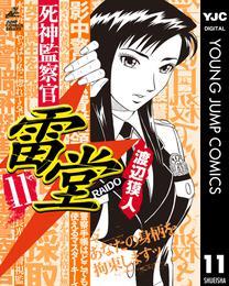 死神監察官雷堂 11 漫画
