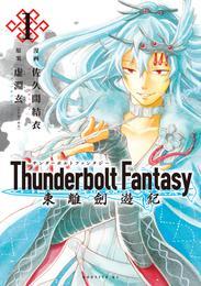 Thunderbolt Fantasy 東離劍遊紀(1) 漫画