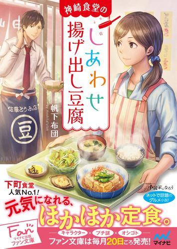 神崎食堂のしあわせ揚げ出し豆腐 漫画