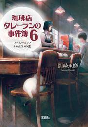 珈琲店タレーランの事件簿 6 冊セット 最新刊まで