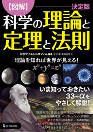 図解 科学の理論と定理と法則 決定版