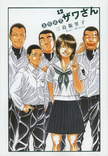 高校球児ザワさん (1-12巻 全巻) 漫画