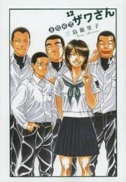 高校球児ザワさん (1-12巻 全巻)