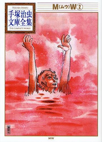 MW -手塚治虫文庫全集- (1-2巻 全巻) 漫画
