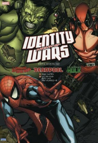 アイデンティティ・ウォー:デッドプール/スパイダーマン/ハルク 漫画