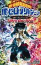 僕のヒーローアカデミア公式キャラクターブック Ultra Archive (1巻 全巻)