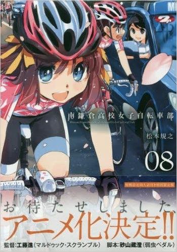 南鎌倉高校女子自転車部 漫画