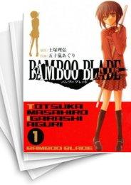 【中古】BAMBOO BLADE バンブーブレード (1-14巻) 漫画