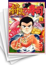 【中古】将太の寿司 [B6版] (1-14巻) 漫画
