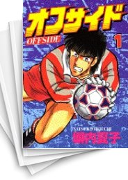 【中古】オフサイド [B6版] (1-15巻) 漫画