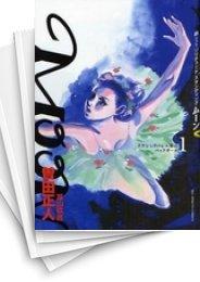 【中古】MOON ムーン (1-9巻) 漫画
