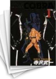 【中古】コブラ Space adventure (1-12巻) 漫画