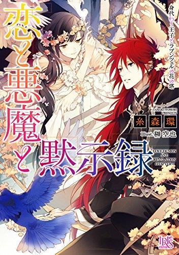【ライトノベル】恋と悪魔と黙示録 身代わり王子とラプンツェルの花の塔 漫画