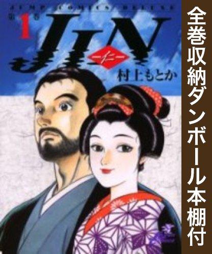 【全巻収納ダンボール本棚付】JIN−仁− 漫画